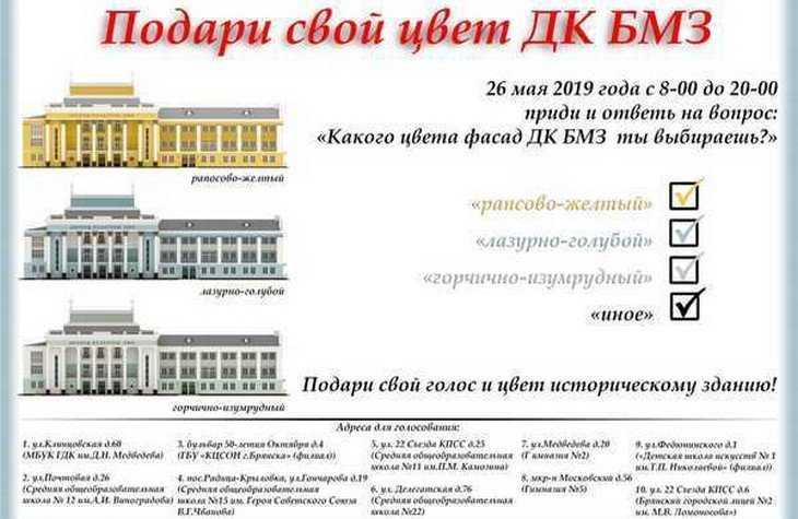 Жители Брянска начали выбирать из трёх вариантов фасад ДК БМЗ