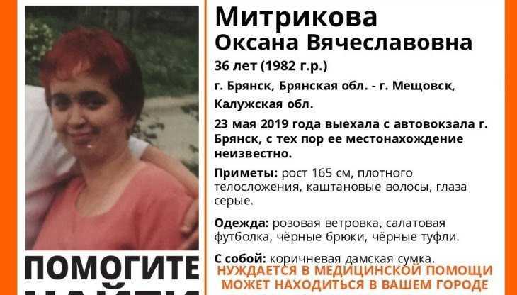 В Брянске разыскивают пропавшую 36-летнюю женщину