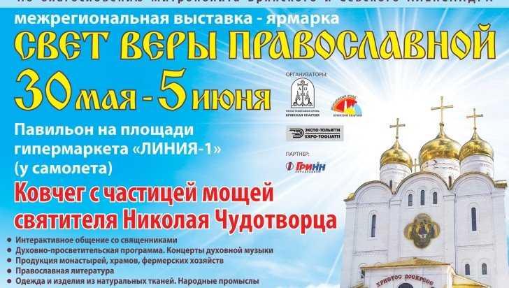Жители Брянска смогут поклониться мощам Николая Чудотворца