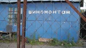 В Брянске за снос шиномонтажа на Городище требуют 40 млн рублей