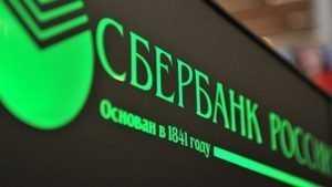 Сбербанк снижает ставки по ипотечным кредитам