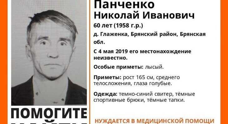 В Брянском районе пропал 60-летний Николай Панченко