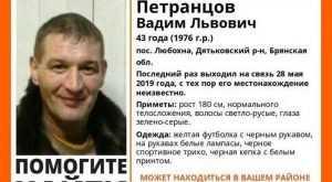 В Брянской области при загадочных обстоятельствах пропал мужчина