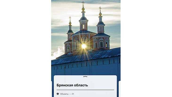 В смартфонах появится бесплатный мобильный путеводитель по Брянщине