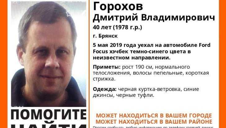 В Брянске нашли живым пропавшего 40-летнего Дмитрия Горохова