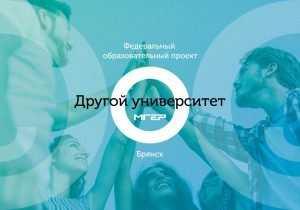 В Брянске «Молодая Гвардия» запускает проект «Другой университет»