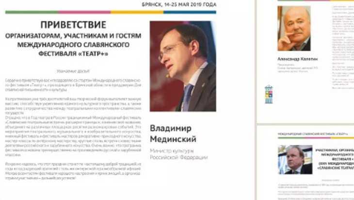 Мединский и Толстой напутствовали брянский фестиваль «Театр+»