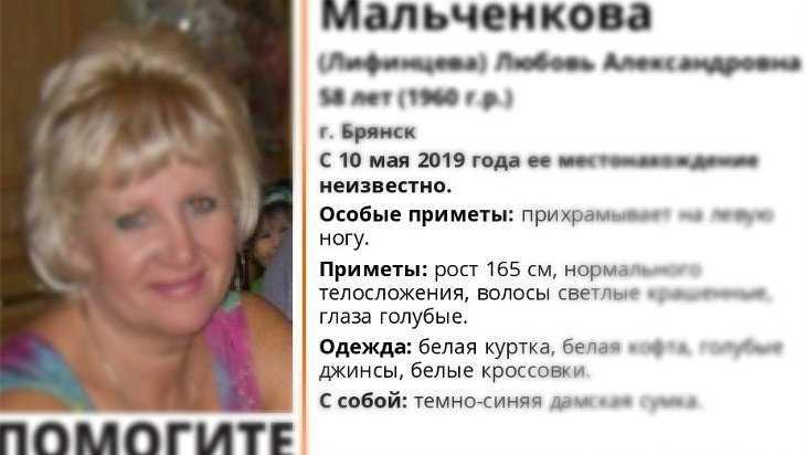 В Брянске нашли пропавшую ранее 58-летнюю Любовь Мальченкову