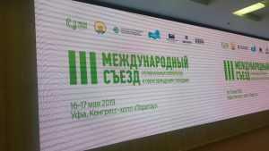 Брянская делегация принимает участие в съезде региональных операторов по обращению с ТКО