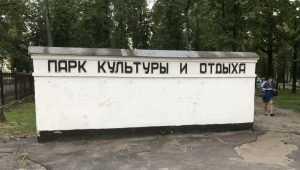 В Брянске чиновники запутались с двумя Майскими парками и Пушкиным