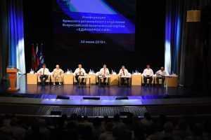 В Брянске «Единая Россия» выдвинула списки кандидатов на выборы в горсовет
