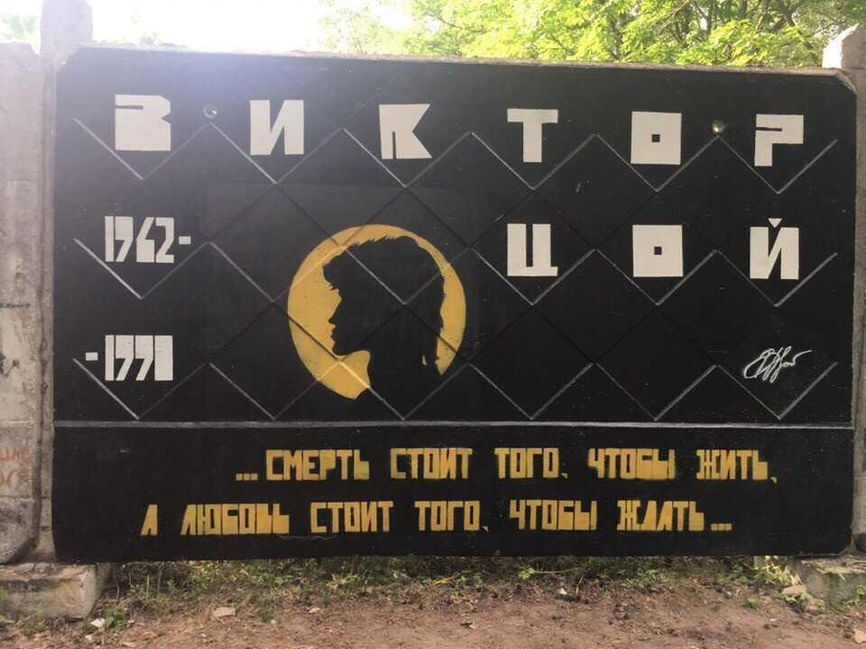 В Клинцах музыканты и художники открыли стену Виктора Цоя