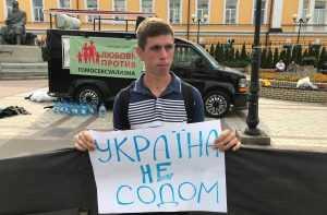 Украинцы в Киеве едва не разорвали носителей европейских «ценностей»