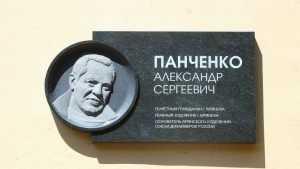 В Брянске появилась мемориальная доска Александру Панченко