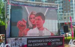 В Брянске Tele2 открыла онлайн-кинотеатр на площади Воинской славы