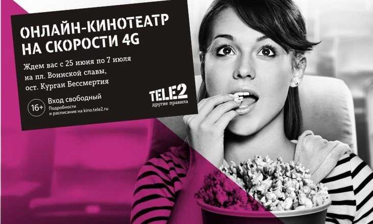 Tele2 приглашает жителей Брянска в кинотеатр по другим правилам