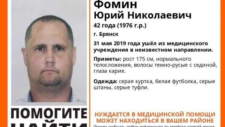 В Брянске нашли пропавшего после ухода из больницы Юрия Фомина