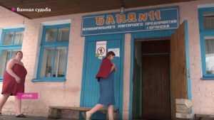 Сотрудники брянских бань оказались под угрозой увольнения