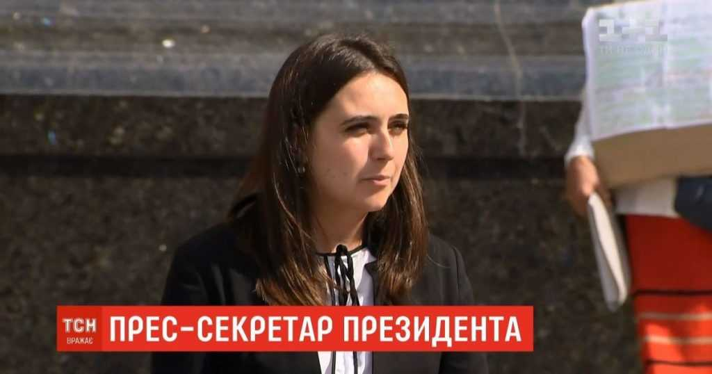 Пресс-секретаря Зеленскому выбрал Вашингтон