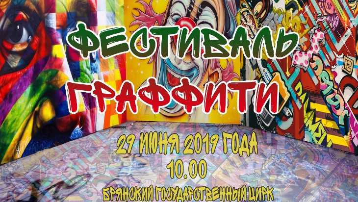 Брянский цирк художники украсят граффити