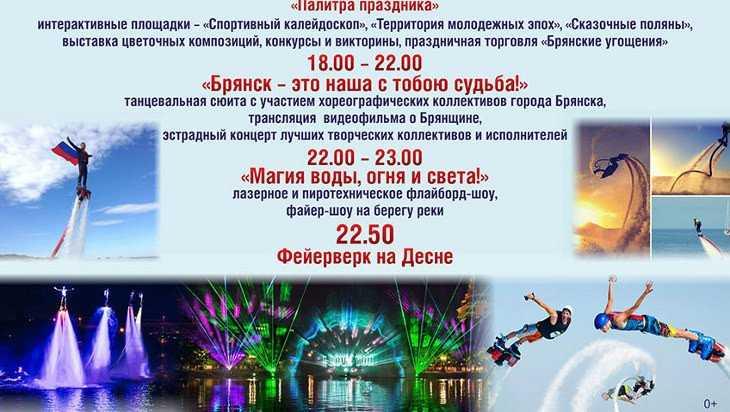 День России Брянск отметит водными шоу и фейерверком
