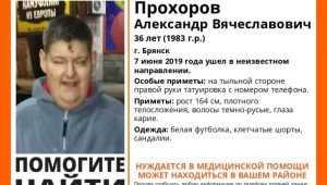 Жители Брянска помогли найти пропавшего Александра Прохорова