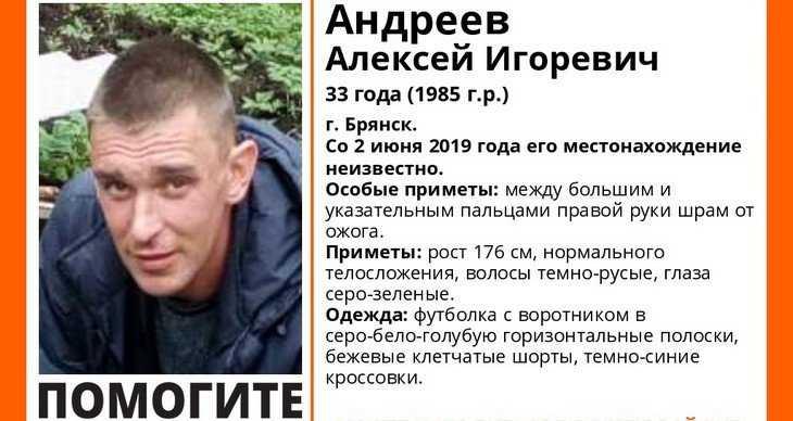 В Брянске сообщили об исчезновении 33-летнего Алексея Андреева