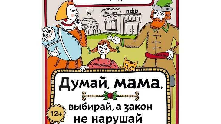 В Клинцах женщина после получения маткапитала забыла о правах детей