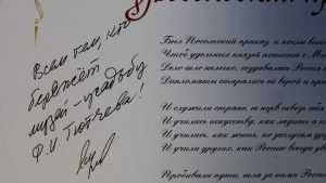 Музей-заповедник в Овстуге получил в дар автограф министра Лаврова