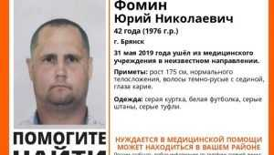 В Брянске пропал ушедший из медучреждения 42-летний Юрий Фомин