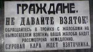 В Брянске водителя осудят за дачу 50000 рублей взятки гаишникам
