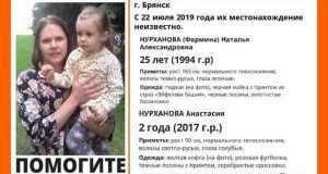 В Брянске нашли пропавших молодую женщину и её двухлетнюю дочь