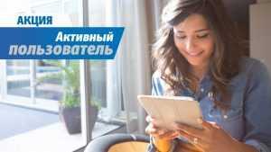 В филиале «Брянскэнергосбыт» проходит акция «Активный пользователь»