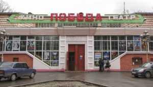 В Брянске инженера кинотеатра «Победа» осудили за хищение 370000 рублей