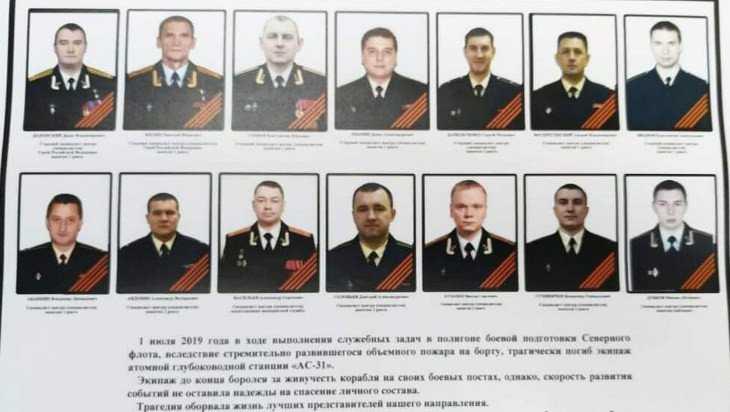 При пожаре на секретной подлодке погиб 37-летний брянский моряк