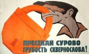 Россияне «заставили» украинцев материться