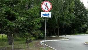 В Брянске пешеходов удивил запрет гулять в парке у Кургана Бессмертия