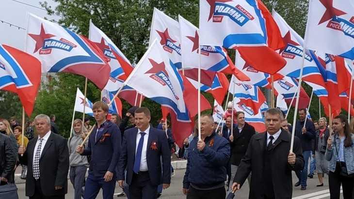 Брянский суд снял с предвыборной гонки партию «Родина»