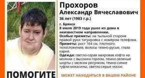 В Брянске пропал 36-летний Вячеслав Прохоров