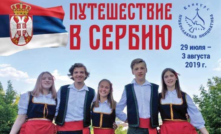 Брянским детям предложили путешествие по православной Сербии