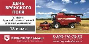 «Брянсксельмаш»: на 13 июля запланируйте поездку на «День брянского поля»