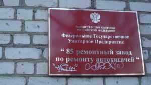 В Брянске руководителей 85-го ремзавода осудили за хищение 3 млн рублей