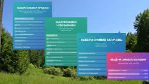 В Брянской области запустили голосование за символы городов