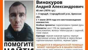 В Стародубе пропал 45-летний Андрей Винокуров
