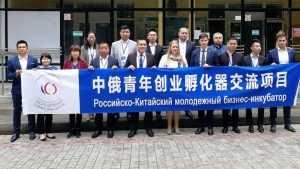 В Брянске стартовал Российско-Китайский молодежный бизнес-инкубатор