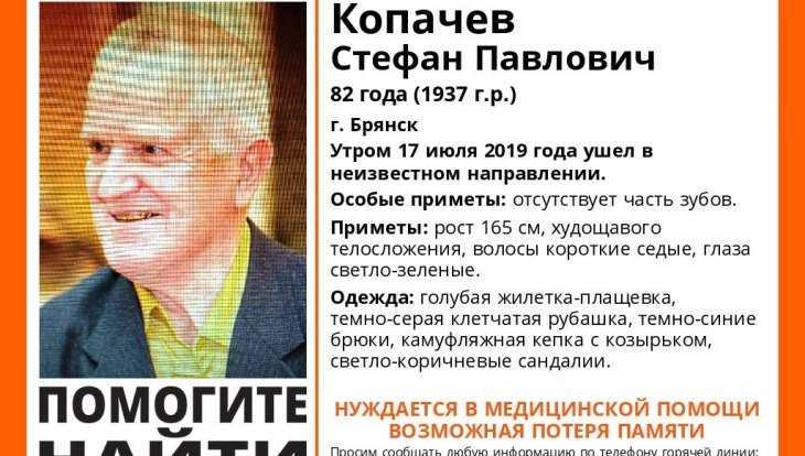 В Брянске пропал без вести 82-летний Стефан Копачев