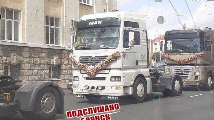 В Брянске сняли свадебный кортеж дальнобойщика на тягачах