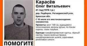 В Брянской области ушел из дома и пропал 41-летний Олег Карасёв