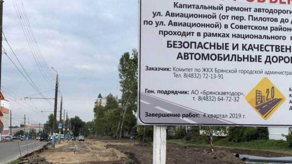 В Брянске дорогу от переулка Пилотов до Городища расширят до 6 полос