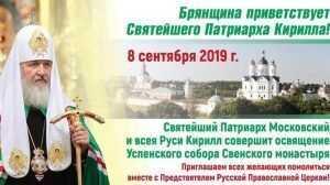 Патриарх Кирилл приедет в Брянск для освящения собора монастыря